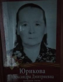 Юрикова Александра Дмитриевна