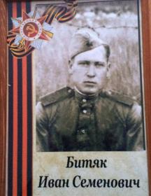 Битяк Иван Семёнович