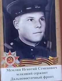 Мемлин Игнатий Семенович