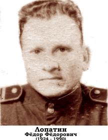Лопатин Феофан Федорович