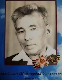 Айтбагин Шаймардан Урчукович