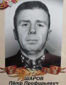 Шаров Пётр Профирьевич