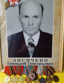 Лисичкин Геннадий Григорьевич