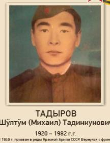Тадыров Михаил Тадинкунович