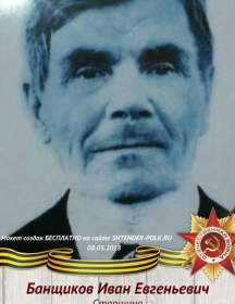 Банщиков Иван Евгеньевич