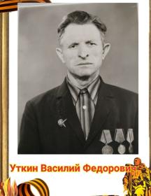 Уткин Василий Федорович