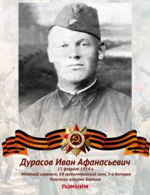 Дурасов Иван Афанасьевич