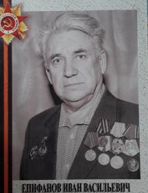 Епифанов Иван Васильевич
