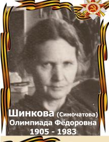 Шинкова (Симочатова) Олимпиада Федоровна