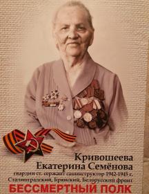 Кривошеева Екатерина Семёновна