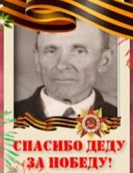 Янчистов Василий Анисимович