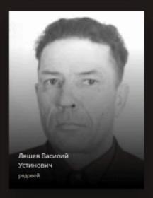 Ляшев Василий Устинович