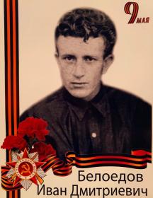 Белоедов Иван Дмитриевич