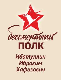 Ибатуллин Ибрагим Хафизович