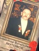 Якутенков Александр Васильевич