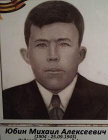 Юбин Михаил Алексеевич