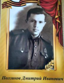 Ползиков Дмитрий Иванович