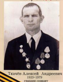 Ткачев Алексей Андреевич