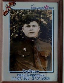 Трубицын Иван Андреевич