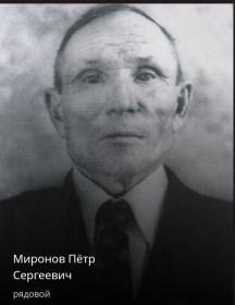 Миронов Петр Сергеевич