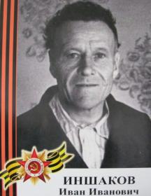 Иншаков Иван Иванович