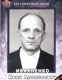 Ивахненко Иван Алексеевич