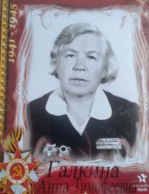 Галкина Анна Тимофеевна
