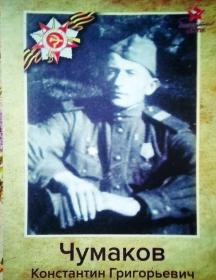 Чумаков Константин Григорьевич