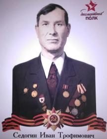 Седогин Иван Трофимович