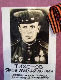 Тихонов Яков Михайлович