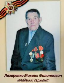 Лазаренко Михаил Филиппович