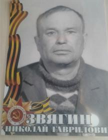 Звягин Николай Гаврилович