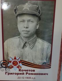 Кочетов Григорий Романович