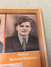 Бобков Василий Иванович