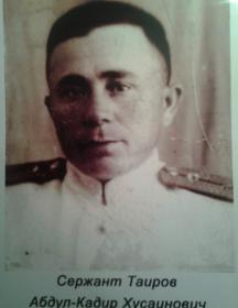 Таиров Абдул-Кадир Хасяинович