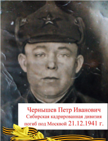 Чернышев Петр Иванович