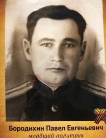 Бородихин Павел Евгеньевич