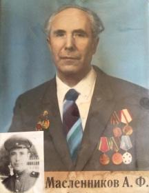 Масленников Александр Фёдорович