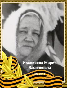 Иванисова Мария Васильевна