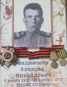 Филимонов Алексей Михайлович