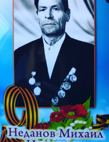 Ниданов Михаил Иванович