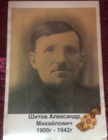 Шитов Александр Михайлович