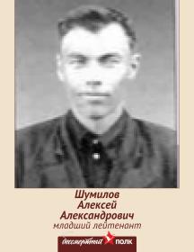 Шумилов Алексей Александрович