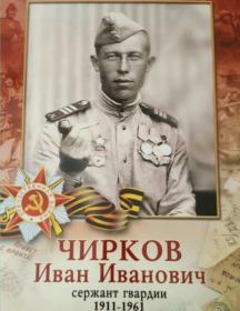 Чирков Иван Иванович