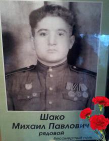 Шако Михаил Павлович