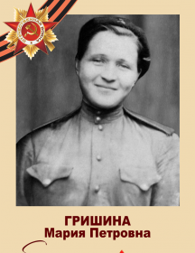 Гришина (Дорожкина) Мария Петровна