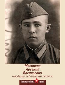Мясников Арсений Васильевич