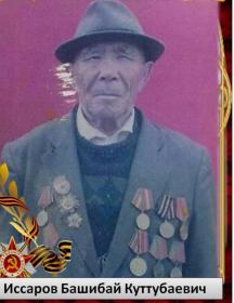 Иссаров Башибай Куттубаевич