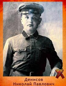 Денисов Николай Павлович