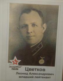 Цветков Леонид Александрович